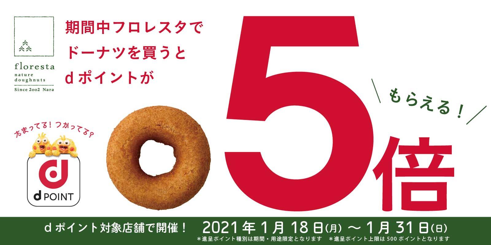 《2週間限定!》dポイント5倍ポイントキャンペーン