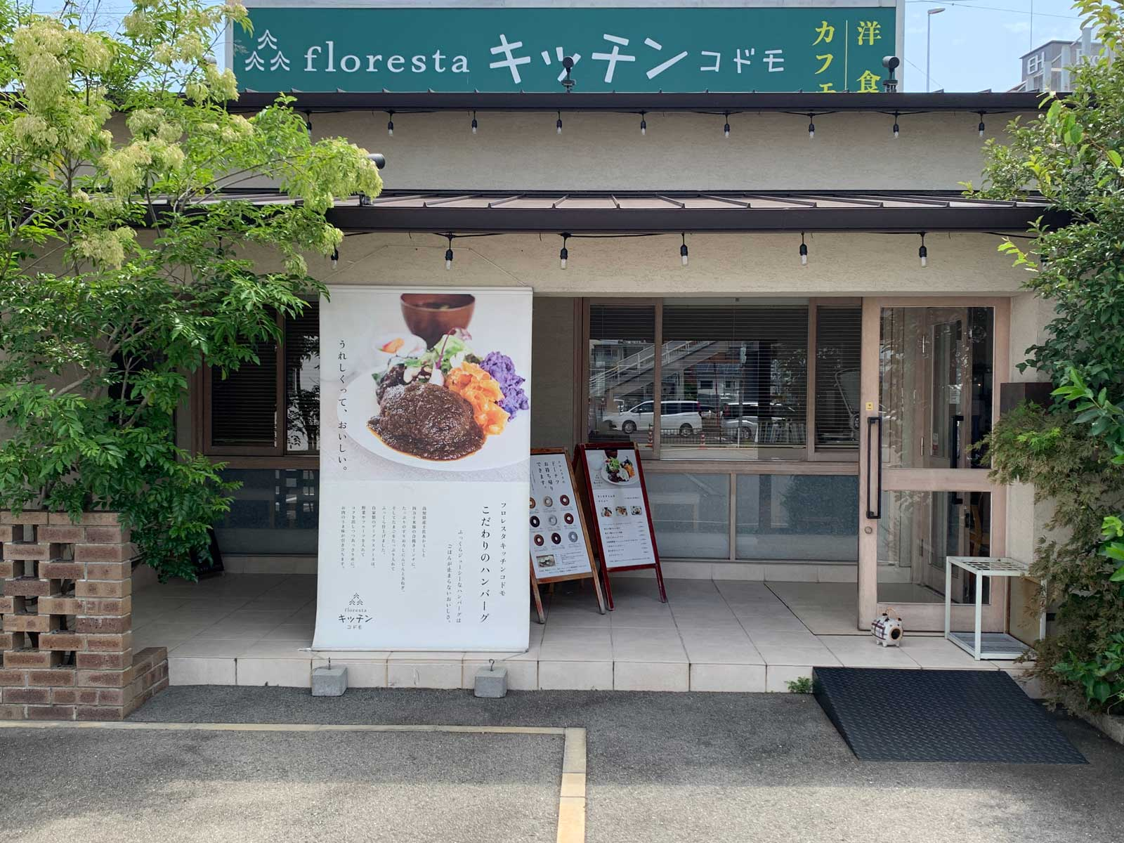 フロレスタキッチンコドモ ドーナツのフロレスタ ネイチャードーナツ